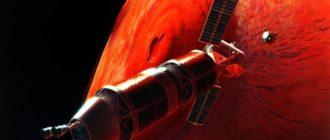 Стоимость билета на Марс
