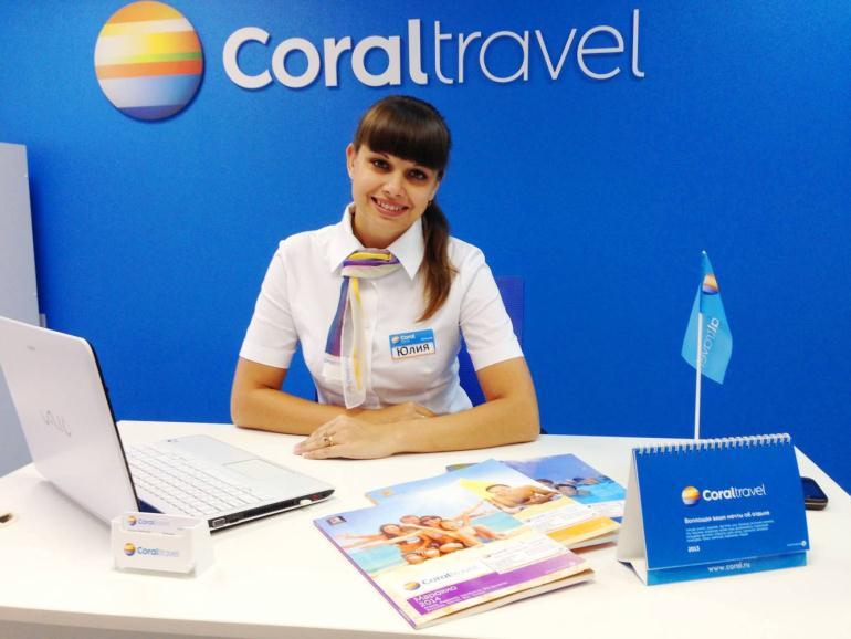 Компания «CoralTravel»