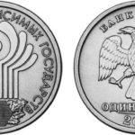 Стоимость 1 рубль 2001 года