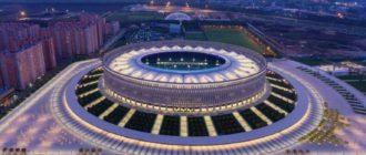 Стоимость стадиона Краснодар