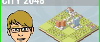 City2048