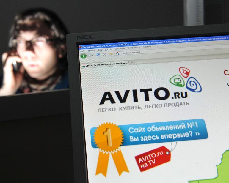 Ресурс «Avito»