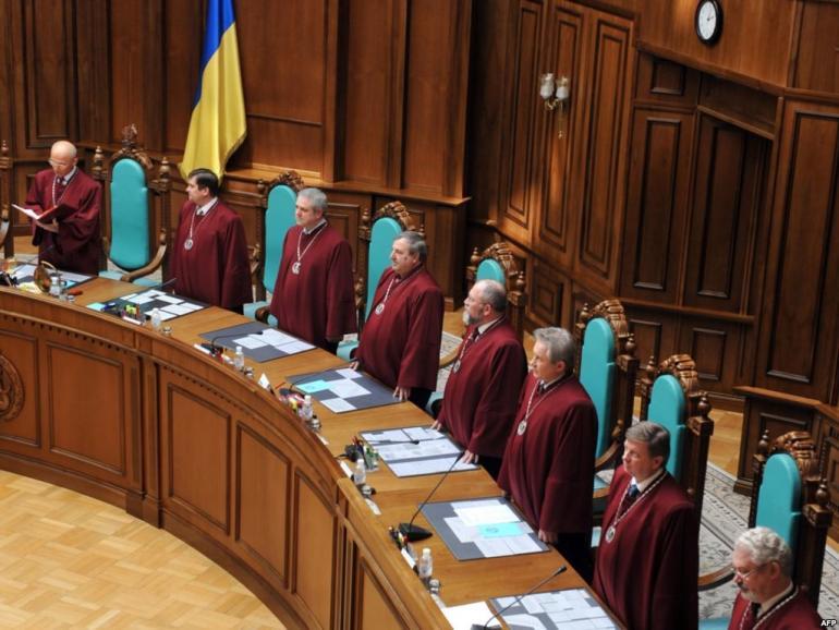 Конституционный суд в Украине