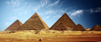 Стоимость путевки на пирамиду